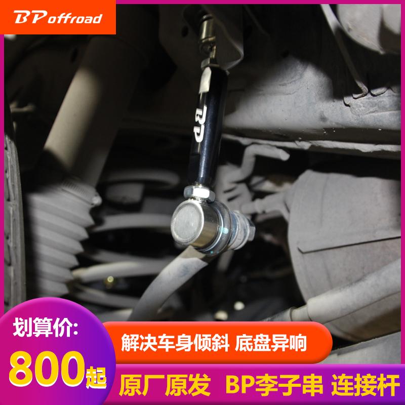 BP李子串可调平衡杆稳定杆适配普拉多/ FJ/ 超霸/途乐y62改装配件