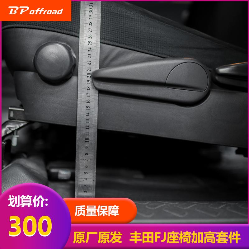 BP-offroad专用于丰田FJ座椅加高套件