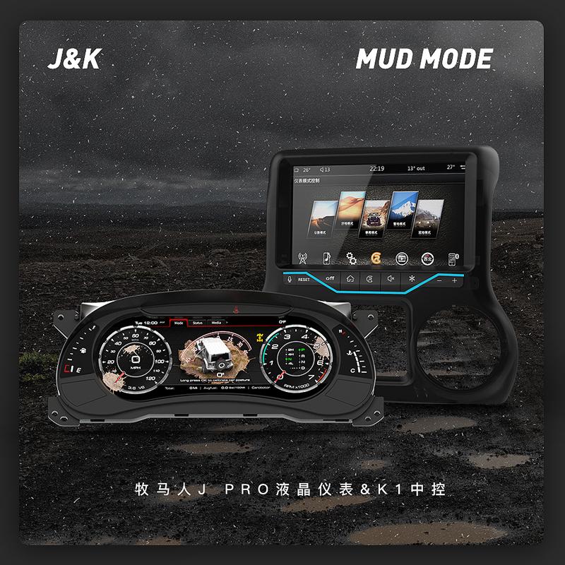 J PRO牧马人全智能液晶仪表中控导航液晶显示屏车机个性定制